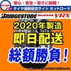 送料込(北海道/沖縄は別途)2020年製 BLIZZAK VRX 205/55R16 BRIDGESTONE ブリザック スタッドレスタイヤ4本送料込目安 56,800円