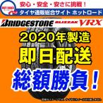 送料込(北海道/沖縄は別途)2020年製 BLIZZAK VRX 235/50R18 BRIDGESTONE ブリザック スタッドレスタイヤ4本送料込 目安 81,600円