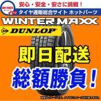 2016年製 即納 185/60R15 ダンロップ ウインターマックス WINTER MAXX WM01 スタッドレスタイヤ4本送料込目安39120円