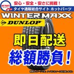 2016年製 即納 195/65R15 ダンロップ ウインターマックス WINTER MAXX WM01 スタッドレスタイヤ4本送料込目安34120円