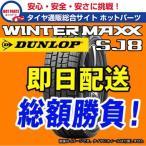 2016年製 即納 225/55R18 ダンロップ ウインターマックス WINTER MAXX SJ8 スタッドレスタイヤ4本送料込目安65520円