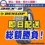 2015年後期以降 即納 185/65R14 ダンロップ ディーエスエックス・ツー DSX-2 スタッドレスタイヤ4本送料込目安 19520円