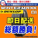 ┴ў╬┴╣■б╩╦╠│д╞╗/▓н╞ьд╧╩╠┼╙б╦б┌2018╟п└╜ ┬и╟╝б█ WM01 215/65R16 ежедеєе┐б╝е▐е├епе╣ DUNLOP WINTER MAXX 01бб4╦▄┴ў╬┴╣■д▀ ╠▄░┬ 45,600▒▀