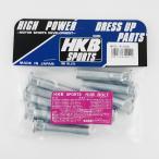 HKB 20mmロングハブボルト ニッサン 4穴 P1.25/13 8本入 HK35