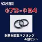 ハブリング Φ73-Φ54 ENKEI/エンケイ 耐熱樹脂製 4個/1セット