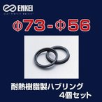 ENKEI/エンケイ 耐熱樹脂製 ハブリング Φ73-Φ56 4個/1セット