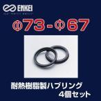 ENKEI/エンケイ 耐熱樹脂製 ハブリング Φ73-Φ67 4個/1セット