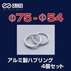ENKEI/エンケイ アルミ製 ハブリング Φ75-Φ54 4個/1セット