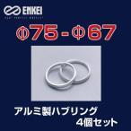 ENKEI/エンケイ アルミ製 ハブリング Φ75-Φ67 4個/1セット