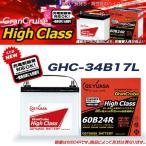 GSユアサ GS YUASA 高性能カーバッテリー GranCruiseハイクラス 充電制御車対応【3年補償 GHC-34B17L
