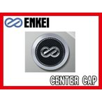 ENKEI/エンケイ ENKEI/エンケイ PF01/PF01SS/PF02/SC05/SC03/SMS01用カラーセンターキャップ  1個 ブラック CAP89B-BK