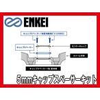 ENKEI/エンケイ ENKEI/エンケイ キャップスペーサーキット 5mm  1枚 ビス付 ハブの干渉対策に!  CCDSS