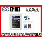 ENKEI/エンケイ ENKEI/エンケイ パフォーマンスジュラルミンホイールロックナット M12xP1.25 19HEX ブラックアルマイト  EK3BK-16P