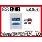 ENKEI/エンケイ ENKEI/エンケイ パフォーマンスジュラルミンホイールナット M12xP1.25 19HEX ブラックアルマイト  EK3BK-4P