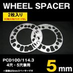 HKB シルバー ホイールスペーサー 5mm PCD100 PCD114.3 4穴 5穴 2枚入 HKWS5