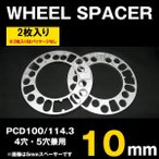ホイールスペーサー 10mm 2枚入 PCD100 PCD114.3 4穴 5穴 HKB HKWS10