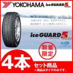 ヨコハマ アイスガード IG50プラス 195/65R15 15年製 スタッドレスタイヤ 4本セット