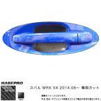 ハセプロ HASEPRO:マジカルカーボン WRX S4 ドアノブガード ブラック/CDGS-8