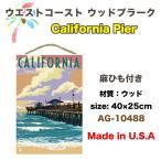 ウエストコースト ウッドプラーク California Pier 40cm×25cm MDF 麻ひも付き インテリア雑貨 サーフィン USA アメリカ ハワイ/AG-10488