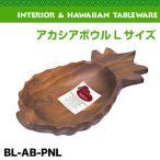 アカシアボウル Lサイズ パイナップル 皿 L33×W20×H5cm ハワイアン雑貨 ハワイお土産 アメリカ USA/BL-AB-PNL