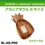 アカシアボウル Sサイズ パイナップル 皿 L25.5×W11.5×H5cm ハワイアン雑貨 ハワイお土産 アメリカ USA/BL-AB-PNS