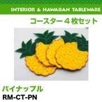 コースター パイナップル 4枚セット ポリコットン L16×W12cm ハワイアン雑貨 ハワイお土産 アメリカ USA/RM-CT-PN