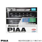 PIAA/ピア:超高輝度スーパー12連LED搭載!デイライト DENO-I3 ブルー  車検対応/L-223B