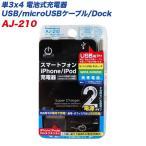 カシムラ スマートフォン 単3電池式充電器 iphone5対応 USB/MicroUSBケーブル/Dockコネクタ付 AJ-210/