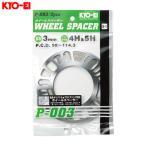 KYO-EI:ホイールスペーサー 3mm PCD98〜114.3 4/5H 2枚入り P-003-2P/P-003-2P