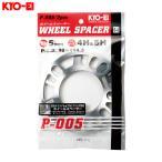 KYO-EI:ホイールスペーサー 5mm PCD98〜114.3 4/5H 2枚入り P-005-2P/P-005-2P