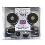 AXS/ア-クス:AUX入力 スマホに モバイル用車載セパレートスピーカー ブラック 充電用USBポート付き/X-108