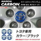 メール便対応 ハセプロ:マジカルカーボン ホイールキャップエンブレム トヨタ ブラック/CEWCT-1