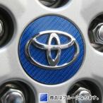 メール便対応 ハセプロ:マジカルカーボン ホイールキャップエンブレム トヨタ ブルー/CEWCT-1B
