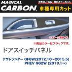 ハセプロ HASEPRO:ドアスイッチパネル 4箇所セット マジカルカーボン ブラック アウトランダー GF8W(2012.10〜2015.5)/PHEV/CDPM-7
