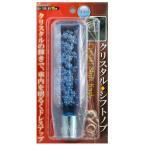 レミックス:シフトノブ クリスタル 泡入タイプ ブルー ドレスアップ 長さ15cm MT車/AT車対応/SN-19B