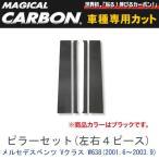 ハセプロ HASEPRO:ピラーセット(左右合計4ピース) マジカルカーボン ブラック メルセデスベンツ Vクラス W638(2001.6〜2003.9)/CMB-2