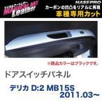ハセプロ HASEPRO:マジカルアートレザー ドアスイッチパネル ブラック デリカD:2 MB15S(2011.03〜)/LC-DPM8