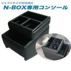 伊藤製作所/IT Roman:N-BOX NBOX専用コンソールボックス 日本製 専用設計/NB-1