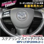 ハセプロ HASEPRO:マジカルアートレザー ステアリングスイッチパネル ブラック MPV LY3P(2006.2〜)/LC-SWMA3