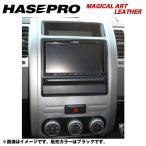 ハセプロ HASEPRO:マジカルアートレザー センターパネル エクストレイル NT/T31系 年式:2007.8〜2010.7/LC-CPSN1