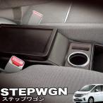 ショッピングステップワゴン 伊藤製作所:ホンダ ステップワゴン RP1/2/3/4型 コンソールボックス 車種専用設計 日本製/SWC-1