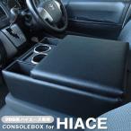 ハイエース 200系 コンソールボックス 1型 2型 3型 4型 DX レジアスエース 車種専用設計 日本製 BHA-1