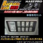 ハセプロ LCBS-CSPT1 FJクルーザー GSJ15W H22.12〜 バックスキンルックNEO センタースイッチパネル マジカルアートレザー