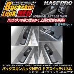 ハセプロ LCBS-DPM1 アウトランダー CW5W H17.10〜H24.10  / CW6W H19.10〜H21.8 バックスキンルックNEO ドアスイッチパネル