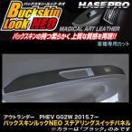 ハセプロ LCBS-DPM8 デリカD:2 MB15S 2011・03〜 バックスキンルックNEO ドアスイッチパネル マジカルアートレザー