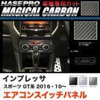 ハセプロ インプレッサスポーツ GT系 H28.10〜 マジカルカーボン エアコンスイッチパネル カーボンシート ブラック ガンメタ シルバー