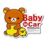 メール便可|リラックマ Rilakkuma マグネットセーフティサイン キイロイトリ BABY IN CAR 赤ちゃん W170×D1×H133mm/明邦 RK133