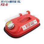 大自工業/Meltec:5L ガソリン携行缶 5リットル ガソリンタンク 危険物 ガソリン 軽油 等の 運搬/保管 消防法適合品/FZ-5