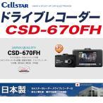 ショッピングドライブレコーダー ドライブレコーダー ドラレコ 録画200万画素 超速GPS 2.4インチタッチパネル 12V車/24V車対応 3Gセンサー 日本製/セルスター CSD-670FH
