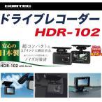 ドライブレコーダー ドラレコ 日本製 録画100万画素 2.7インチ液晶 Gセンサー搭載 12V/24V車対応 W80×H50×D27.9mm コムテック HDR-102
